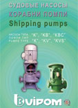 Shipping pumps 'Vipom'